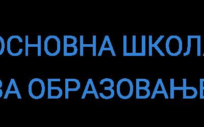 Пројекат Erazmus